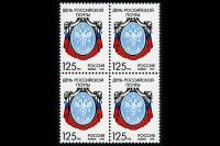 Квартблок почтовой марки - день российской почты.
