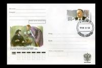 Почтовый конверт - 100 лет со дня рождения Б.А. Смирнова (ПД-Москва).
