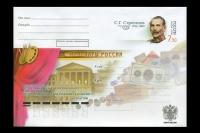 Почтовый конверт - Благотворители и меценаты России. С.Г.Строганов.