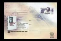 Почтовый конверт - 90 лет со дня рождения А.И. Солженицына.