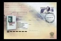Почтовый конверт - 90 лет со дня рождения А.И. Солженицына (ПД-Москва).