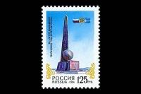 Почтовая марка - 50-летие вхождения республики Тува в состав России.