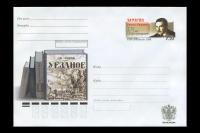 Почтовый конверт - 125 лет со дня рождения Е.И. Замятина.