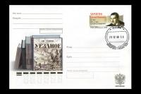 Почтовый конверт - 125 лет со дня рождения Е.И. Замятина (ПД-Москва).