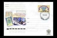 Почтовый конверт - 200 лет российскому фондовому рынку (ПД-Москва).