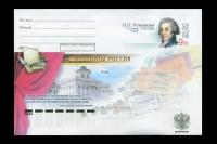 Почтовый конверт - Благотворители и меценаты России. Н.П. Румянцев.