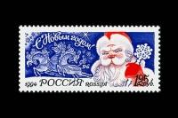 Почтовая марка России - с Новым 1995 годом!