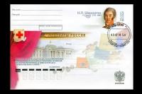 Почтовый конверт - Благотворители и меценаты России. Н.П. Шереметев (ПД-Москва).