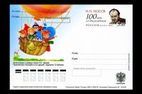 Россия 2008. ПКсОМ 192. 100 лет со дня рождения Н.Н. Носова, писателя.
