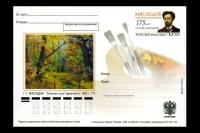Почтовая карточка России о 175 летии со дня рождения Г.Г. Мясоедова, живописца.