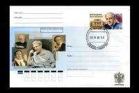 Почтовый конверт - 100 лет со дня рождения Б.А. Фрейндлиха (ПД-Москва).