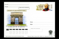 Почтовая карточка России - 275 лет со дня рождения Г.Г. Орлова, военного и государственного деятеля.