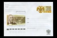 Почтовый конверт - 150 лет Банку России.