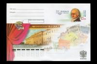 Почтовый конверт - Благотворители и меценаты России. П.Г. Демидов.