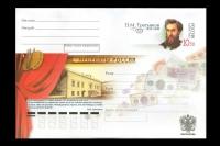 Почтовый конверт - Благотворители и меценаты России. П.М. Третьяков.