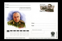 Почтовая карточка России о 100 летии со дня рождения Д.А. Драгунского.