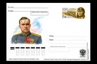 Россия 2010. ПКсОМ 209. 100 лет со дня рождения Т.Т. Хрюкина.