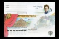 Россия 2011. ХКсОМ 212. Благотворители и меценаты России. М.К. Тенишева.