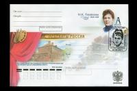 Почтовый конверт - Благотворители и меценаты России. М.К. Тенишева.