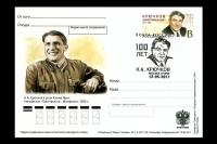Почтовая карточка России - 100 лет со дня рождения Н.А. Крючкова.