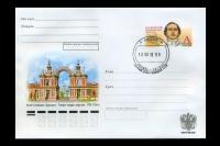 Почтовый конверт - 275 лет со дня рождения В.И. Баженова.
