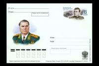 Почтовая карточка России - 100 лет со дня рождения И.И. Якубовского, маршала Советского Союза.