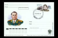 Почтовая карточка России - 100 лет со дня рождения И.И. Якубовского.