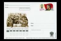 Почтовая карточка России в честь 125 летия со дня рождения С.А. Ковпака, героя ВОВ и СССР.