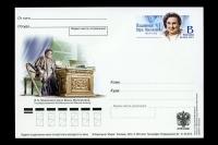 Почтовая карточка России о 125 летии со дня рождения В.Н. Пашенной, актрисы.