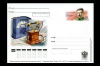 Карточка России о 125 летии со дня рождения В.Н. Подбельского, народного комиссара почт и телеграфов РСФСР.