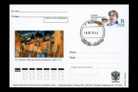 Почтовая карточка России - 150 лет со дня рождения А.Я. Головина.