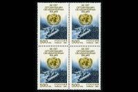 Квартблок с почтовой маркой России - 50 лет Организации Объединенных Наций.