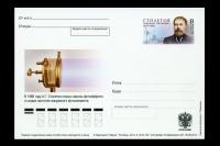 Почтовая карточка России о 175 летии со дня рождения А.Г. Столетова, физика