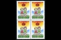 Квартблок почтовой марки России - 50 лет Детскому фонду ООН (ЮНИСЕФ).