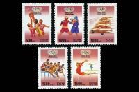 Почтовые марки России - Игры XXVI Олимпиады. (США, г. Атланта).