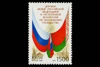 Почтовая марка - договор между Российской Федерацией и Республикой Белоруссия об образовании Cообщества.
