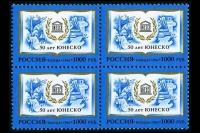 Квартблок с почтовой маркой России о 50 летии ООН по вопросам образования, науки и культуры.