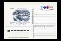"""Почтовая карточка России - всемирная филвыставка """"Финляндия-95""""."""