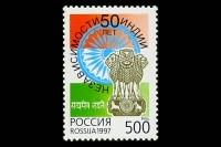 Почтовая марка России - 50 лет независимости Индии.
