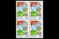 Квартблок почтовой марки России о 50 летии независимости Индии.