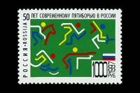 Почтовая марка - 50 лет современному пятиборью в России.