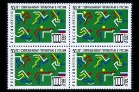 Квартблок с почтовой маркой - 50 лет современному пятиборью в России.