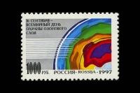 Почтовая марка - 16 сентября - Всемирный день охраны озонового слоя.