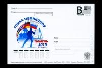 """Россия 2015. Литера """"В"""" 412. Гонка чемпионов по биатлону."""