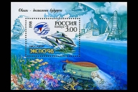 """Почтовая марка - Всемирная выставка """"ЭКСПО'98"""" в Лиссабоне."""
