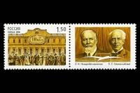 Почтовая марка - 100 лет Московскому Художественному академическому театру.
