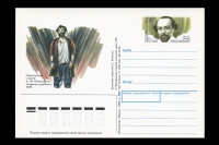 Почтовая карточка - 175 лет со дня рождения А.Ф. Писемского.