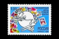 Всемирный день почтовой марки.