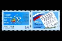 Почтовая марка - 50 лет Всеобщей декларации прав человека.