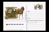 Почтовая карточка о 175 летии со дня рождения А.Н. Майкова.
